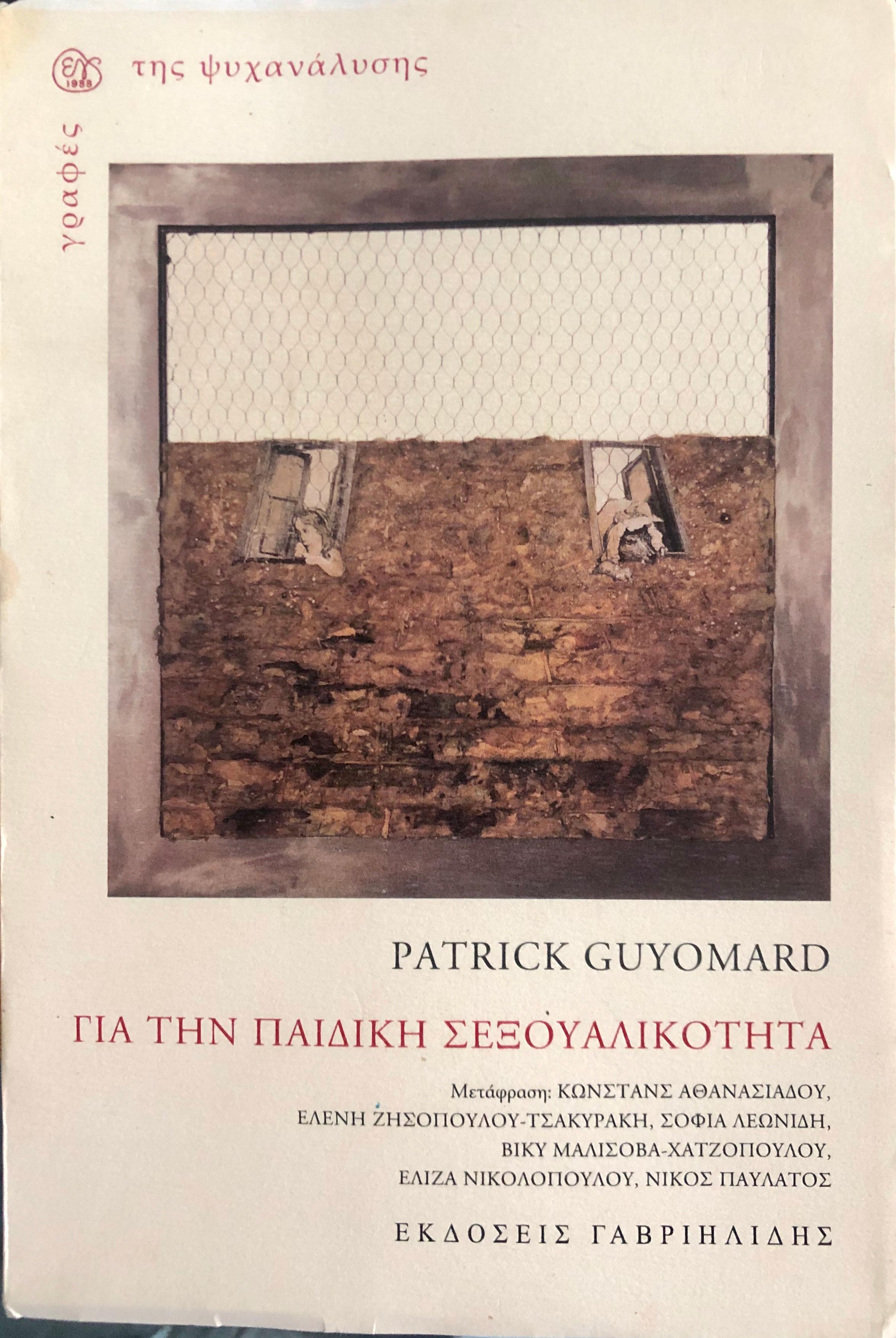 ena-egklima-poy-synithos-paramenei-sto-skotadi3