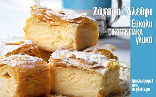sto-zachari-amp-038-aleyri-poy-kykloforei0