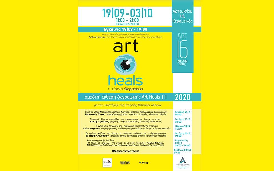 septemvrios-2020-pagkosmios-minas-alzheimer-menoyme-syndedemenoi-kai-asfaleis1