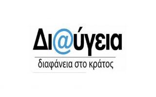 tis-epomenes-meres-i-prokiryxi-toy-diagonismoy-gia-ti-diaygeia-561092515