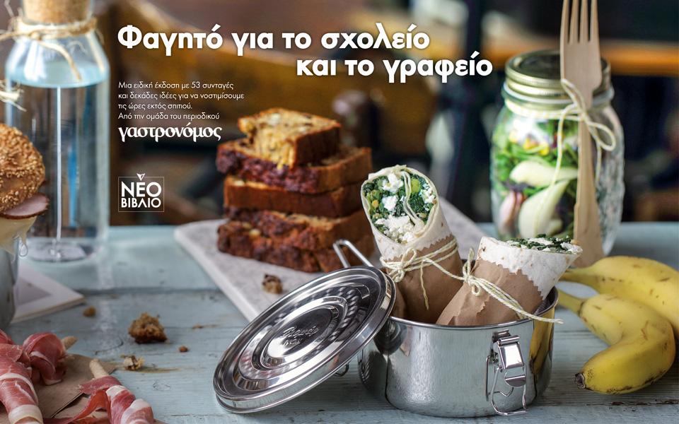 ayti-tin-kyriaki-me-tin-kathimerini-gastronomos-snak-kapa-taxidia1
