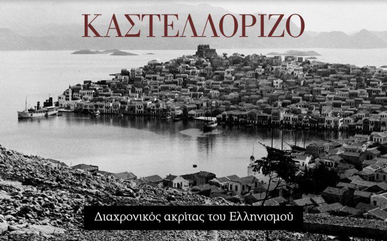 kastellorizo-mia-periigisi-ston-chrono-kai-ston-choro-561089095