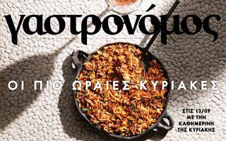 o-gastronomos-mageireyei-gia-tis-pio-oraies-kyriakes-mas0