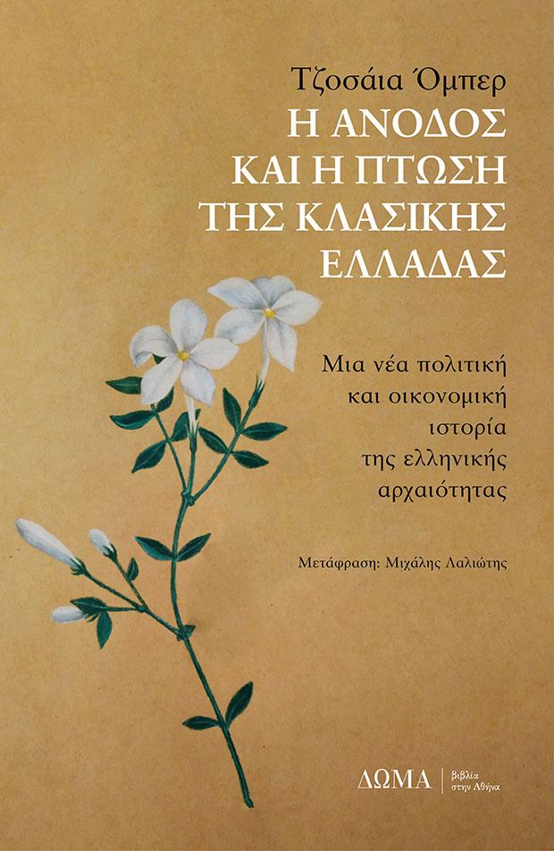 Το φθινοπωρινό ραντεβού αναγνωστών και βιβλίων 1