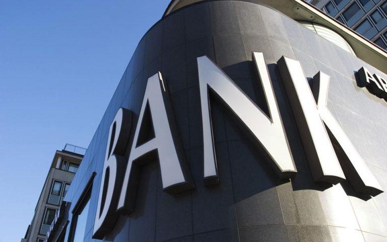«Βουτιά» 46,5% στην κερδοφορία των ευρωπαϊκών τραπεζών βλέπουν οι αναλυτές