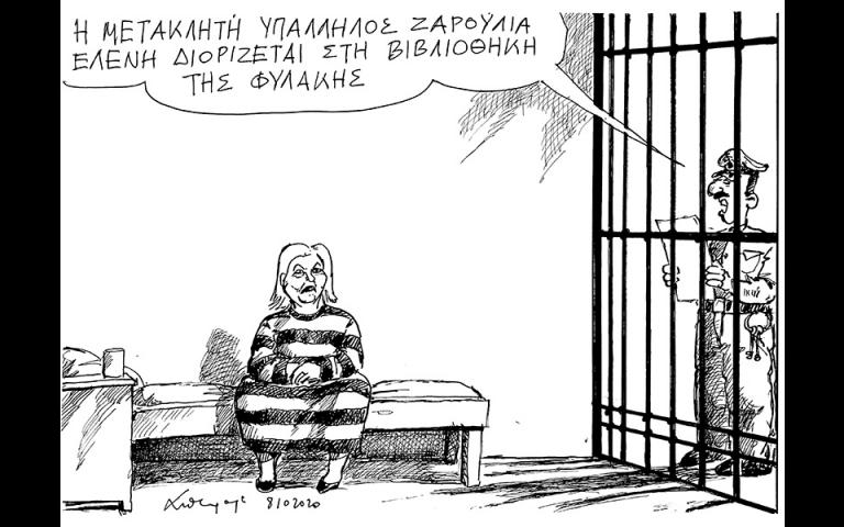skitso-toy-andrea-petroylaki-09-10-20-561110518