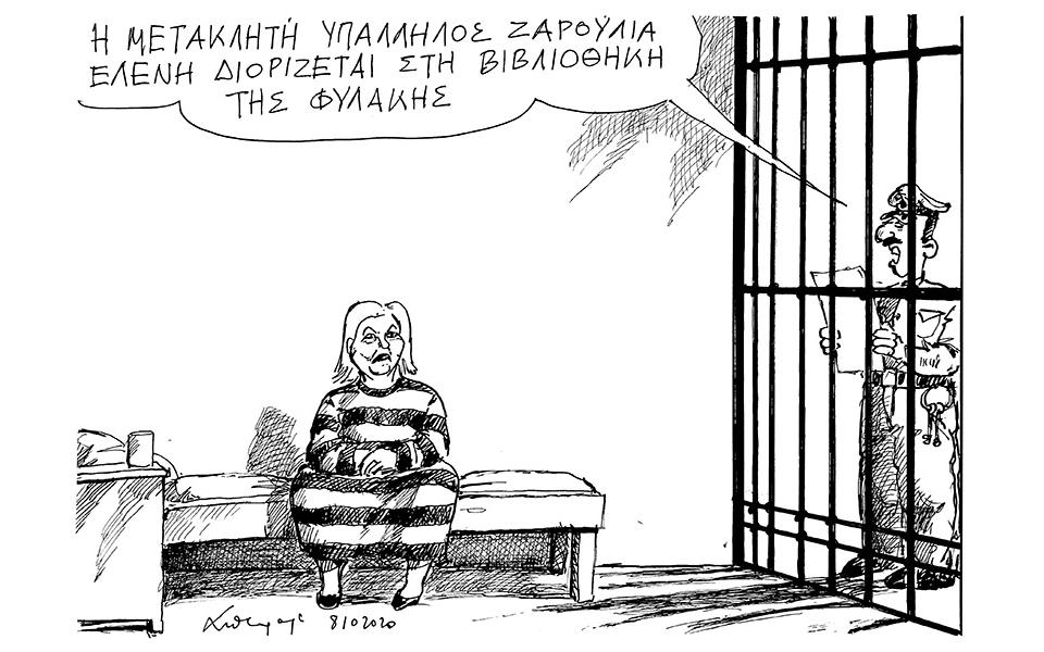 skitso-toy-andrea-petroylaki-09-10-200