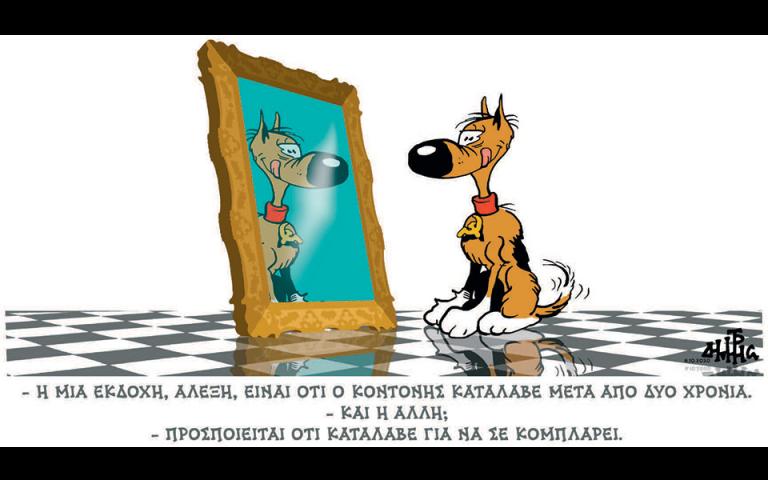 Σκίτσο του Δημήτρη Χαντζόπουλου (09/10/20)
