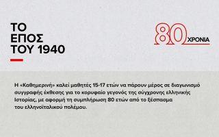 ti-simainei-to-1940-gia-mena0
