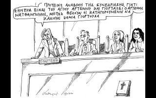 skitso-toy-andrea-petroylaki-20-10-20
