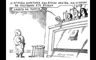 skitso-toy-andrea-petroylaki-23-10-200