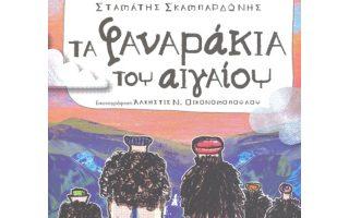 paramythi-sto-aigaio0