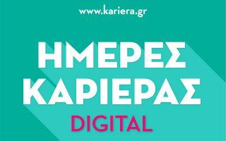 imeres-karieras-digital-17-amp-038-18-oktovrioy-20200