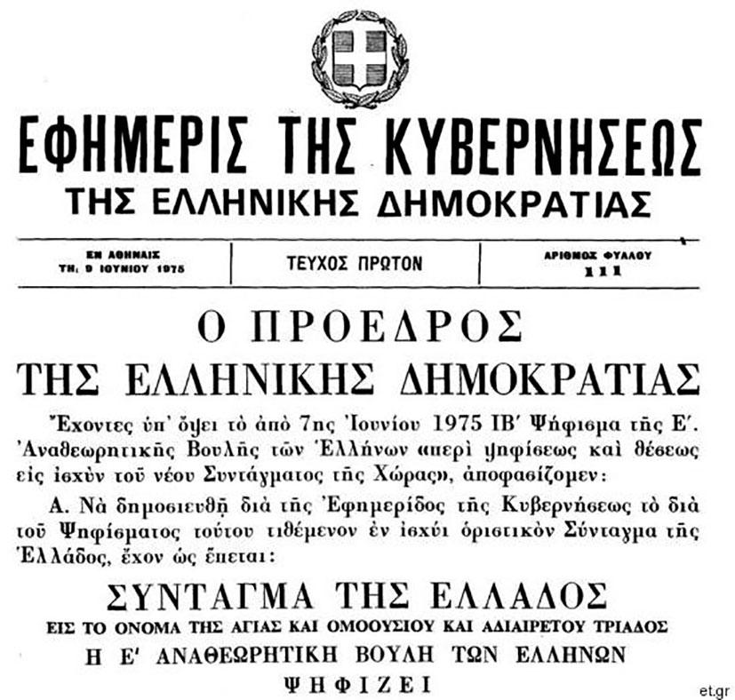 to-syntagma-toy-1975-kai-i-ekklisia0