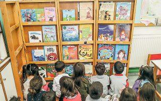 Παιδάκια από νηπιαγωγείο της Θεσσαλονίκης με τα βιβλία τους.