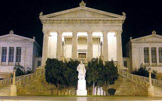 Η Εθνική Βιβλιοθήκη, μέρος της Αθηναϊκής Τριλογίας, στην Πανεπιστημίου.