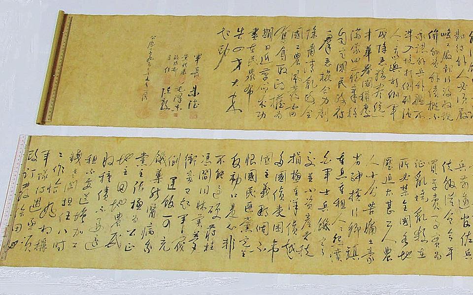 Ο πάπυρος περιέχει στροφές ποιημάτων που έγραψε ο Μάο Τσετούνγκ, ενώ ο ιδιοκτήτης του πιστεύει ότι η περγαμηνή θα μπορούσε να «πιάσει» ακόμη και 300 εκατομμύρια δολάρια σε πλειστηριασμό σπάνιων κειμηλίων (φωτ. REUTERS).