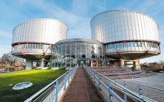 To Ευρωπαϊκό Δικαστήριο των Δικαιωμάτων του Ανθρώπου δεν αφήνει περιθώρια σε ολοκληρωτικούς πολιτικούς σχηματισμούς. (Φωτ. REUTERS)