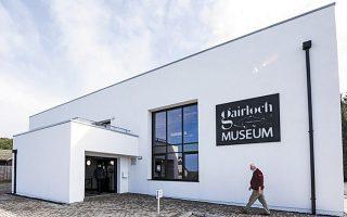 Το Μουσείο του Γκέιρλοκ.