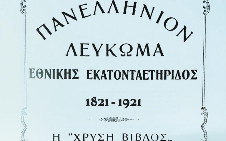 to-panellinion-leykoma-gia-tin-ekatontaetirida-1821-1921-561117415