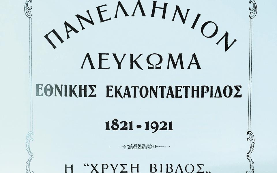 Το 1921 άρχισε να κυκλοφορεί το Πανελλήνιον Λεύκωμα Εθνικής Εκατονταετηρίδος.