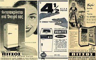 Υπήρχαν κάποτε τρεις ελληνικές βιομηχανίες που κατασκεύαζαν ηλεκτρικές συσκευές, η Eskimo, η Ιζόλα και η Πίτσος. Οι δύο πρώτες έκλεισαν τις δεκαετίες του '80 και του '90, και υπάρχουν ως σήματα πια σε συσκευές που κατασκευάζονται στην Πολωνία, στη Σλοβενία και στην Τουρκία. Η τρίτη, η Πίτσος, πιθανότατα θα τις ακολουθήσει στις αρχές του 2021.