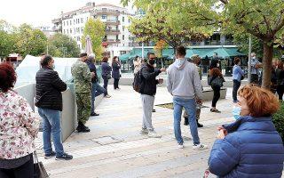 Κάτοικοι της Κοζάνης περιμένουν να εξεταστούν για την COVID-19 από κλιμάκια του ΕΟΔΥ στην κεντρική πλατεία. Από χθες και για 14 ημέρες ολόκληρη η Περιφερειακή Ενότητα Κοζάνης τέθηκε στο επίπεδο συναγερμού κατηγορίας 4 - αυξημένου κινδύνου, λόγω κορωνοϊού (φωτ. ΑΠΕ-ΜΠΕ/ΔΗΜΗΤΡΗΣ ΣΤΡΑΒΟΥ).