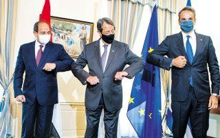 Στη συνάντηση των κ. Μητσοτάκη, Αναστασιάδη και Αλ Σίσι, μεταξύ άλλων, τέθηκε επί τάπητος και το θέμα του παράνομου τουρκολιβυκού μνημονίου (φωτ.  ΙΩΑΝΝΙΔΗΣ ΣΤΑΥΡΟΣ).