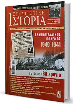 mia-spania-periptosi-omopsychias-kai-ethnikis-enotitas1