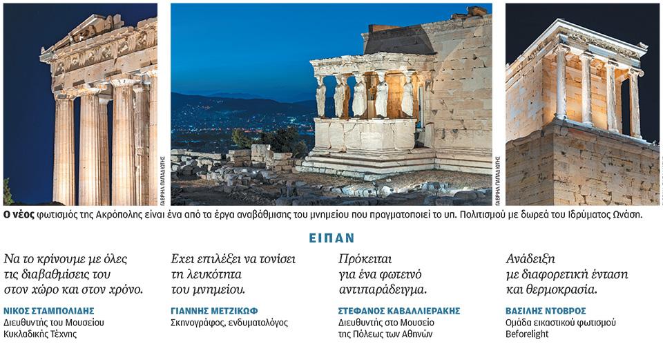 akropoli-neos-fotismos-polles-syzitiseis3