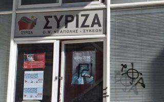 thessaloniki-epithesi-sta-grafeia-neapolis-sykeon-toy-syriza0