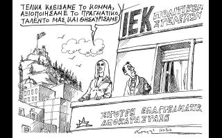 skitso-toy-andrea-petroylaki-18-10-200