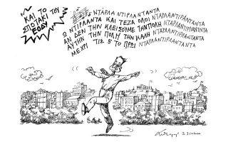 skitso-toy-andrea-petroylaki-25-10-200