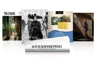 ayti-tin-kyriaki-me-tin-kathimerini-vogue-enthymia-1940-kapa-taxidia0