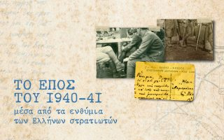 epos-1940-mesa-apo-ta-enthymia-ton-ellinon-stratioton0