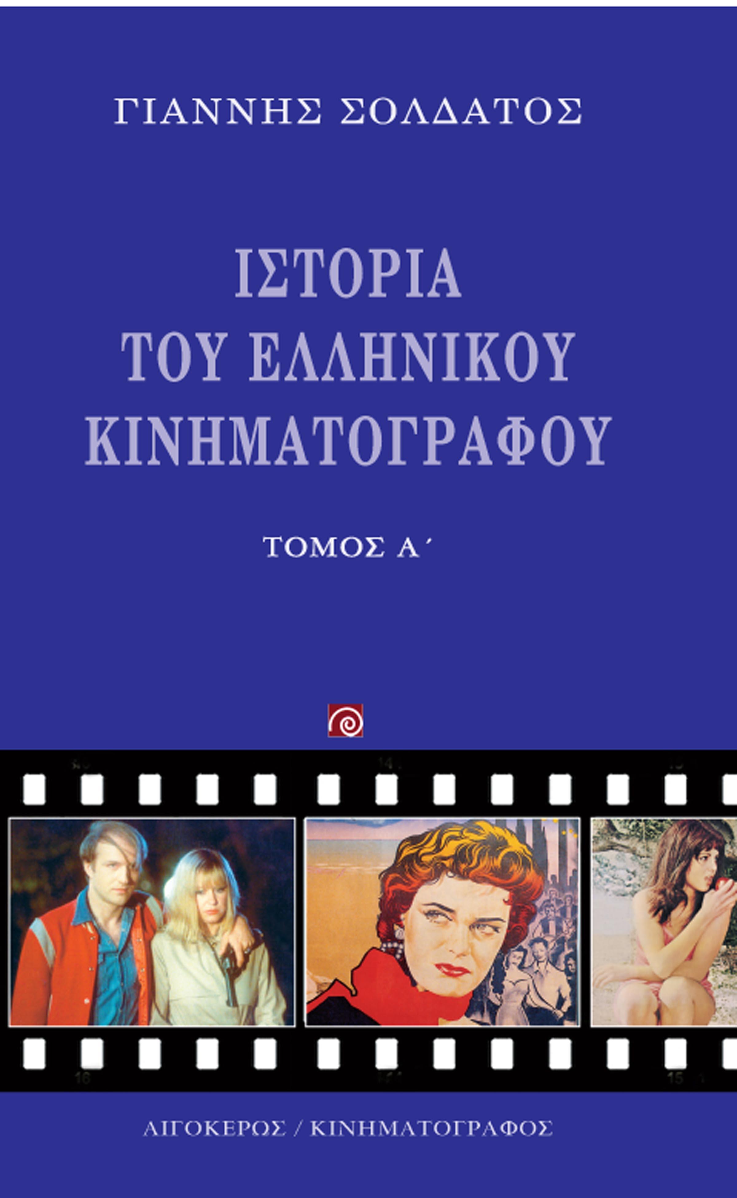 apo-tin-gkolfo-stin-eytychia0