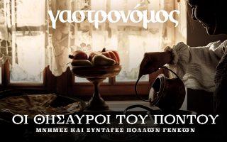 i-mythiki-koyzina-toy-pontoy0