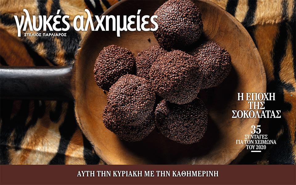 ayti-tin-kyriaki-me-tin-kathimerini-glykes-alchimeies-fotografiko-leykoma-1940-agricola-kapa-taxidia1