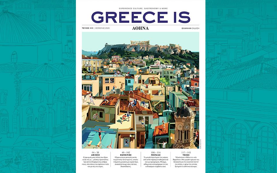 ayti-tin-kyriaki-me-tin-k-greece-is-athens-mancode-ellinogermaniki-ekdosi-periodiko-k-taxidia1