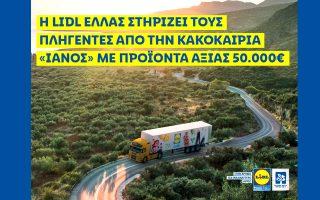 i-lidl-ellas-stirizei-toys-pligentes-apo-tin-kakokairia-ianos-me-proionta-axias-50-000e0