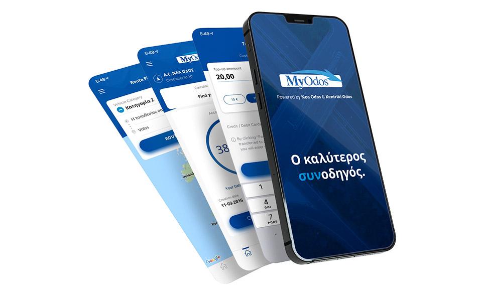 MyOdos App: Ο καλύτερος συνοδηγός σε μία εφαρμογή | Η ΚΑΘΗΜΕΡΙΝΗ
