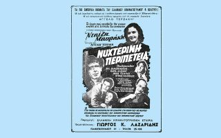 © Μουσείο Κινηματογράφου Θεσσαλονίκης