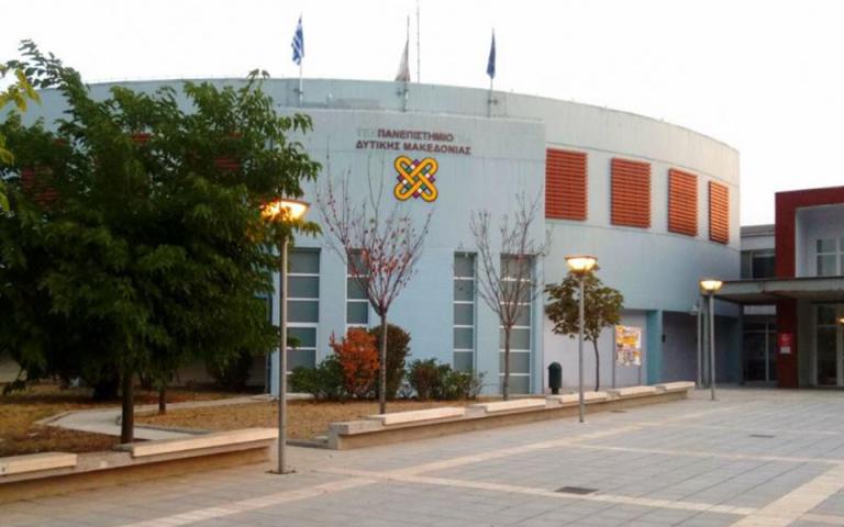 Παραίτηση για λόγους ευθιξίας στο Πανεπιστήμιο Δυτικής Μακεδονίας