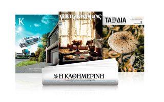 ayti-tin-kyriaki-me-tin-kathimerini-gastronomos-kapa-taxidia-561110278