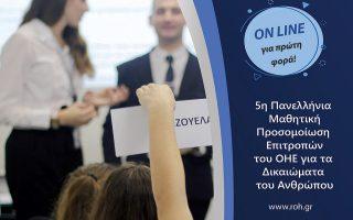 diadiktyako-synedrio-mathites-se-rolo-diplomati-20200