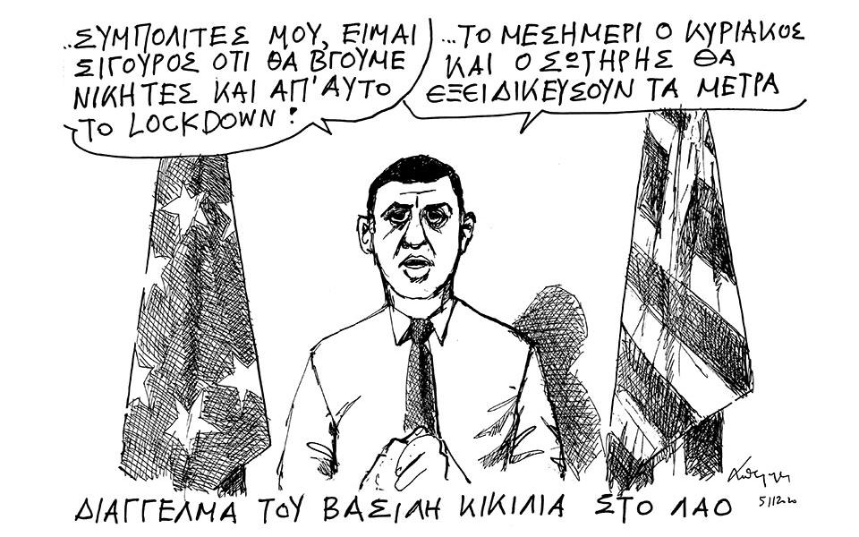 skitso-toy-andrea-petroylaki-06-11-200