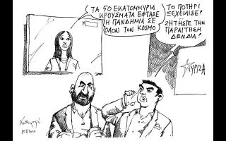 skitso-toy-andrea-petroylaki-11-11-200