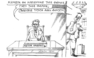 skitso-toy-andrea-petroylaki-14-11-200