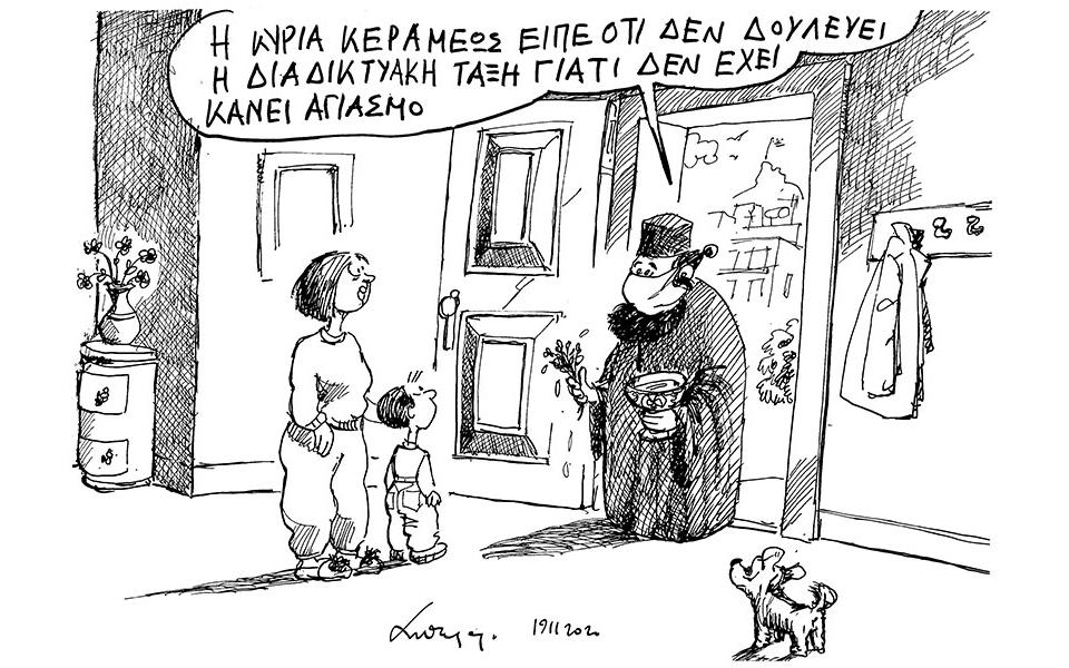 skitso-toy-andrea-petroylaki-20-11-200