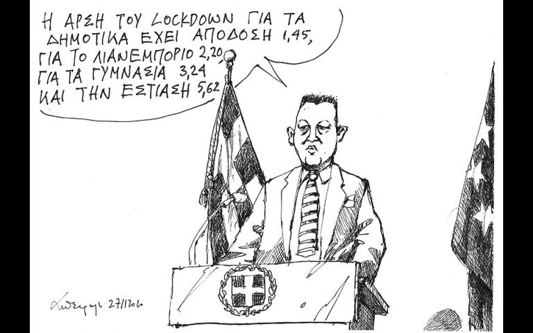 Σκίτσο του Ανδρέα Πετρουλάκη (28/11/20)